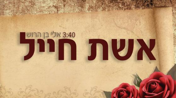 אלי בן הרוש משחרר סינגל נוסף: ''אשת חיל'' 1