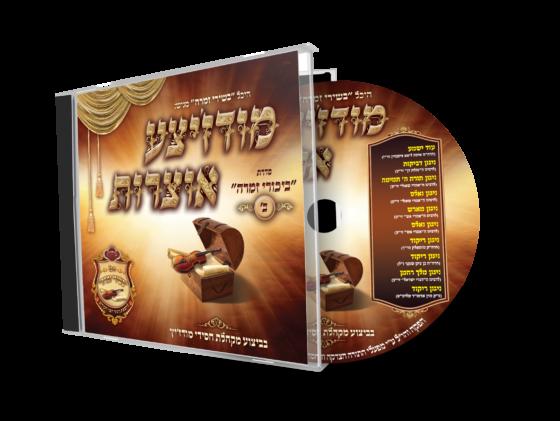 היכל הנגינה בשירי זמרה: אלבום שני מניגוני חצר הקודש מודז'יץ 1