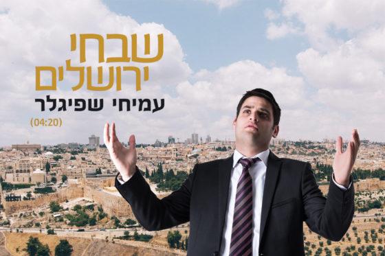 כוכב הזמר החסידי-אמריקאי מקפיץ: 'שבחי ירושלים' 1