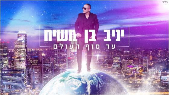 עד סוף העולם: יניב בן משיח מפתיע בסינגל חדש 1