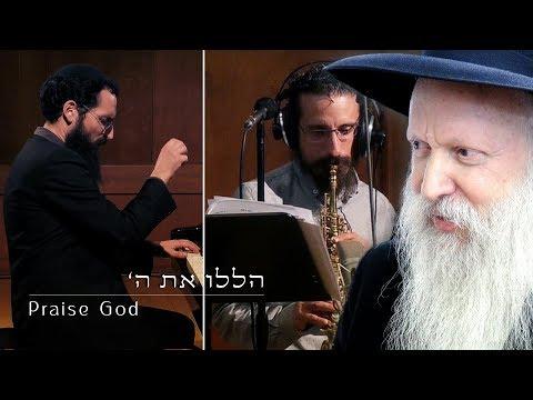 דניאל זמיר ואחיה אשר כהן אלורו בשיר ליום ההולדת של הרבי מליובאוויטש 1
