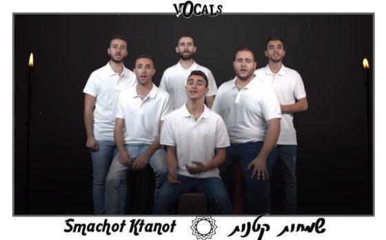 'שמחות קטנות': להקת 'ווקאל'ס' בביצוע ליום הזיכרון לשואה 3