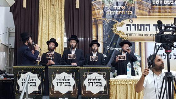 חיפה: מקהלת 'יחד' הרקידה את מאות מסיימי המסכתות • צפו 9