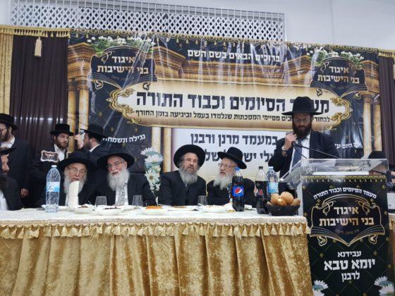 חיפה: מקהלת 'יחד' הרקידה את מאות מסיימי המסכתות • צפו 11