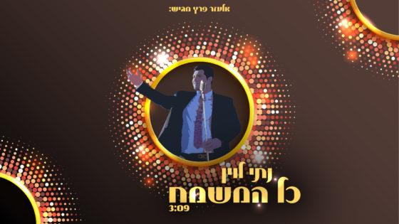 """נתי לוין בסינגל קליפ חדש - """"כל המשמח"""" 1"""