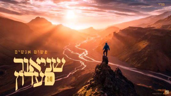 פשוט אנשים: שניאור סעדון בקאבר לשיר המרגש של אברהם פריד 1