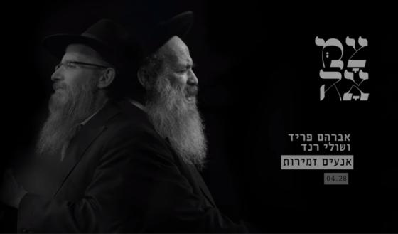"""אברהם פריד ושולי רנד בדואט מרגש - """"אנעים זמירות"""" 1"""