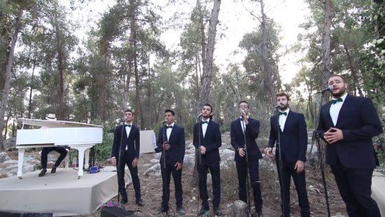 הרכב הזמרים ווקאל'ס מציגים: חופה ביער 1