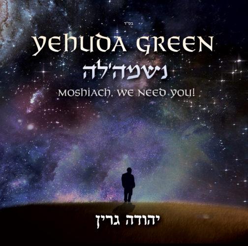"""אלבום חמישי ליהודה גרין - האזינו לשיר """"נשמה'לה"""" 1"""