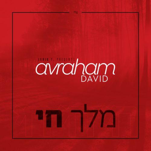 אברהם דוד חושף: ההמנון שמשגע את העולם • האזינו 1