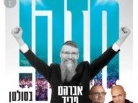 20 שנה לאלבום 'חזק': אברהם פריד, מגיע לבריכת הסולטן