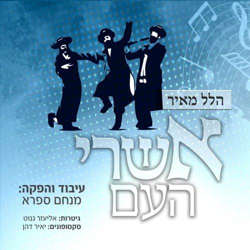 הלל מאיר בסינגל חדש ומקפיץ: אשרי העם 8