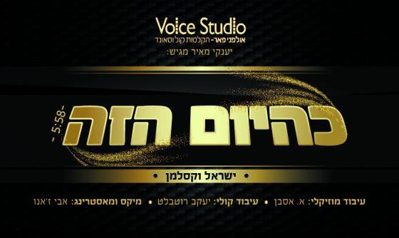 לקראת הימים הנוראים: ישראל וקסלמן מלחין ושר 'כהיום הזה' 1