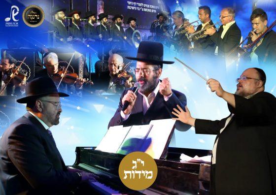 """מרגש: יוסי גרין, ישראל אדלר ומקהלת """"נרננה"""" מבצעים את י""""ג מידות 6"""