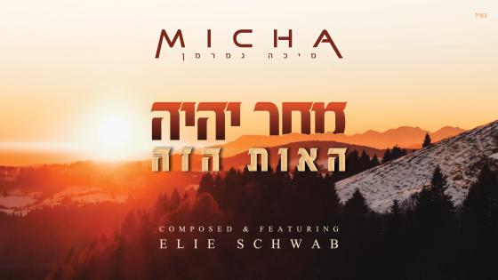 מיכה גמרמן בסינגל חדש: מחר יהיה האות הזה 1