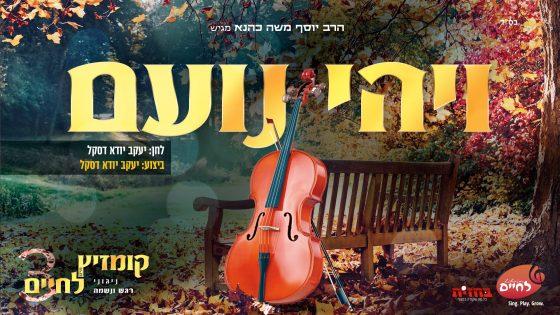 מתוך 'קומזיץ מיט לחיים 3': הלהיט 'ויהי נועם' זוכה לביצוע רשמי של המלחין 1