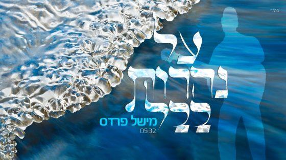"""בדרך לאלבום השלישי: מישל פרדס בסינגל חדש - """"על נהרות בבל"""" 3"""