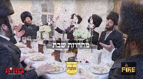 'מלכות', לוי פאלקוויטש, מנדי וייס ומוישי ניילנדר - מחרוזת שירי שבת 5