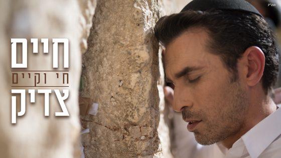 """חיים צדיק בסינגל קליפ חדש - """"חי וקיים"""" 1"""