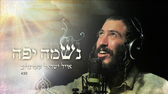 """אייל ישראל שטרנליב בסינגל בכורה: """"נשמה יפה"""" 1"""