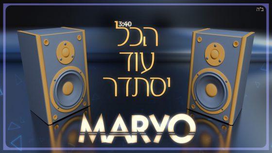 """מריו חקשור בסינגל בכורה מקפיץ - """"הכל עוד יסתדר"""" 7"""