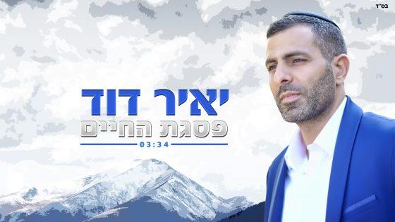 """יאיר דוד משיק סינגל חדש: """"פסגת החיים"""" 1"""