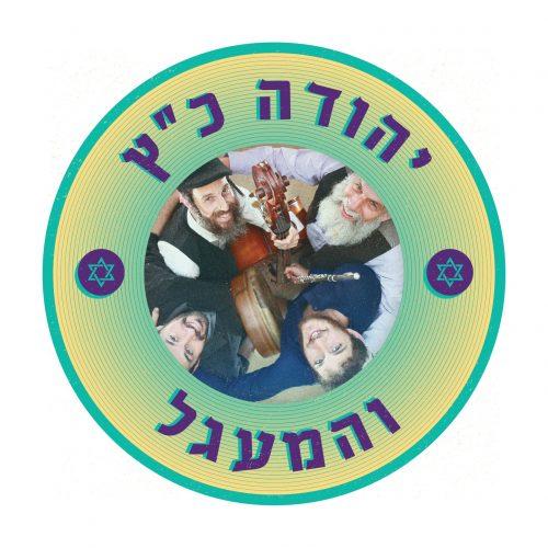 """יהודה כ""""ץ חוזר עם סינגל חדש - """"ליבי ובשרי"""" 1"""