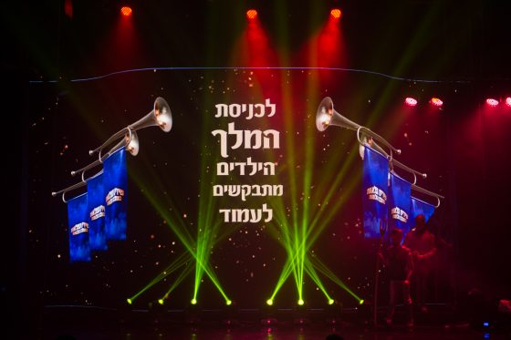 מופע השקה למחזמר 'שירים ונפלאות בממלכת החלומות' • גלריה 15