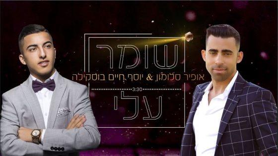 """יוסף חיים בוסקילה בסינגל בכורה: """"שומר עלי"""" 1"""