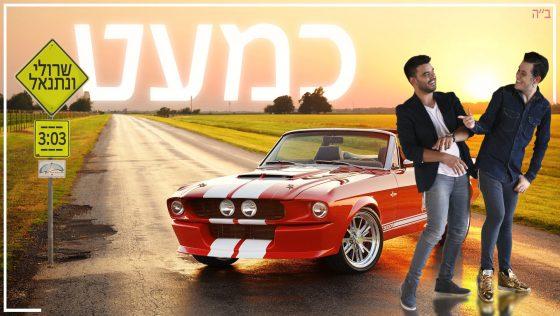 צמד הפופ היהודי שרולי ונתנאל בסינגל חדש וקצבי - 'כמעט' 1