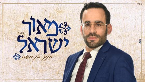 מוקדש לרב הראשי: חנוך בן משה שר לרבי יצחק יוסף 1