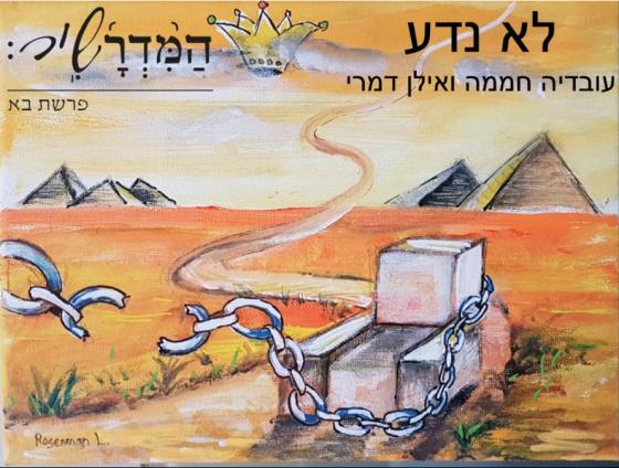״בא״ - עובדיה חממה ואילן דמרי בשיר חדש לפרשת השבוע 1