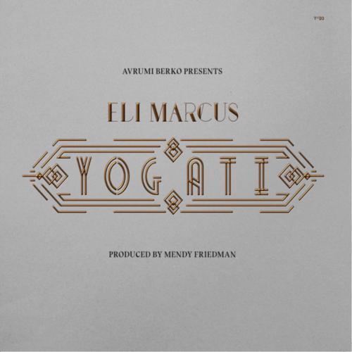 """אלבום שלישי לאלי מרקוס - """"יגעתי"""" 1"""