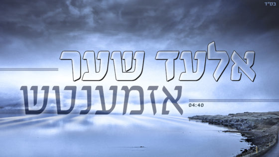 את אלעד שער באידיש כבר שמעתם? קבלו את ״אזמענטש״ 1