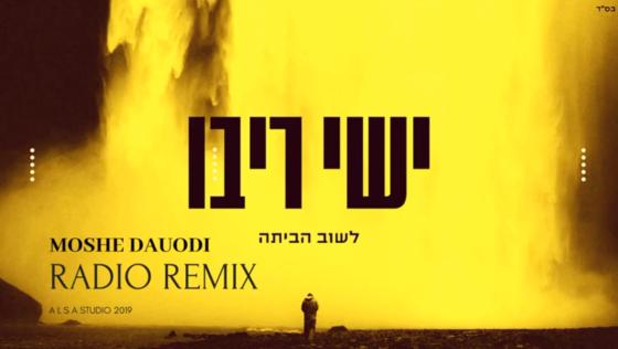 ישי ריבו חורך את הרחבה - האזינו לרימיקס המדליק של DJ משה דאודי 1