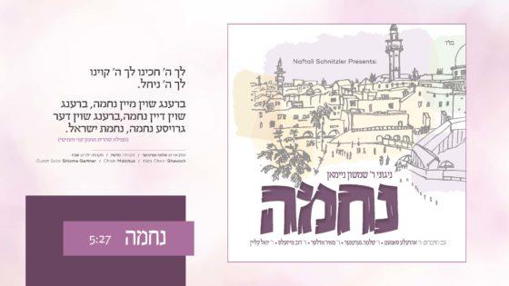 """אלבום בכורה לר' שמשון ניימאן  - """"נחמה"""" 9"""