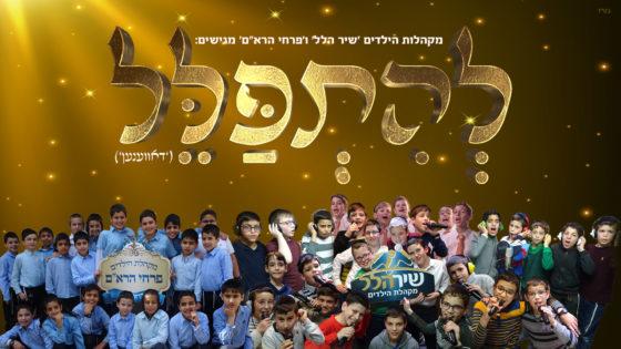 """'שיר הלל' ו'פרחי הרא""""ם' מגישים את 'דאווענען' בעברית - """"להתפלל"""" 1"""