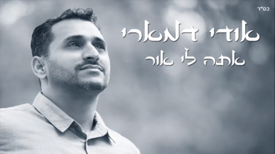 """האזינו: אודי דמארי בסינגל חדש - """"אתה לי אור"""" 1"""