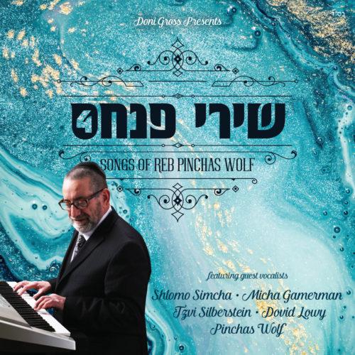 אלבום רביעי לרב פנחס וולף: ״שירי פנחס 4״ 1