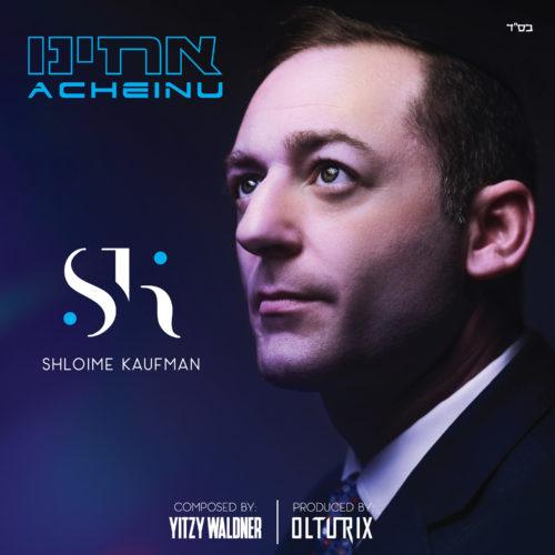 """האזינו: שלומי קאופמן בסינגל חדש - """"אחינו"""" 1"""