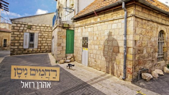 מתרפק על הילדות: אהרון רזאל שר על ״רחמים ניסן״ מנחלאות 1