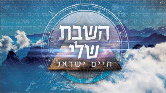 """בדרך לאלבום חדש: חיים ישראל בסינגל חדש - """"השבת שלי"""" 1"""