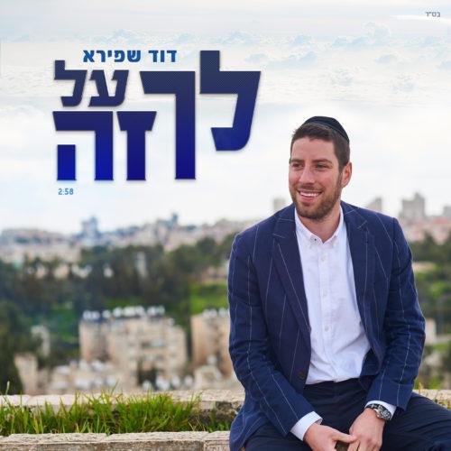 מהיוצר של ״יש תקוה״: דוד שפירא שר ״לך על זה״ 1