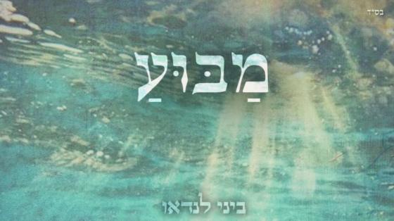 """הזמר והיוצר ביני לנדאו באלבום חדש: """"מבוע"""" 1"""