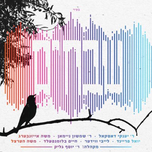 """""""שבחים"""": אלבום להיטים חדש לימי הספירה • האזינו 1"""