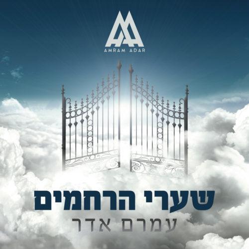 עמרם אדר בסינגל חופות מרגש: ׳שערי הרחמים׳ 1