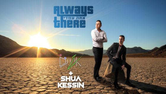 הזמר שוע קעסין ודיג׳י איציק בלהיט חדש: ״תמיד שם״ 1