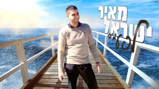 לפעמים - מאיר ישראל בלהיט קיץ 1