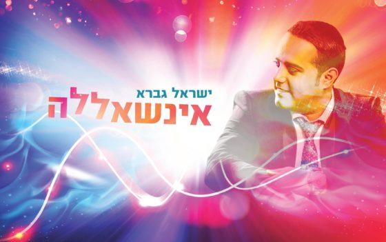 """איתי עמרן כתב והלחין, ישראל גברא מבצע """"אינשאללה"""" 1"""