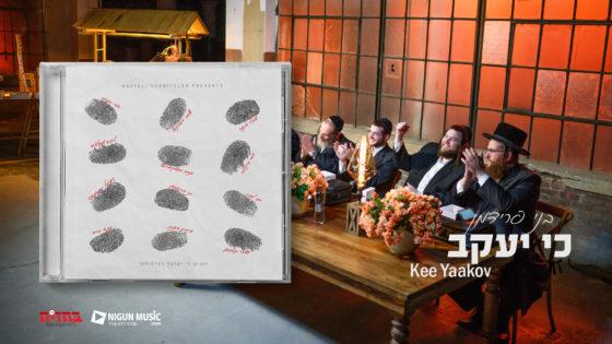 """מתוך האלבום """"טביעת אצבע"""": בני פרידמן שר - """"כי יעקב"""" 1"""